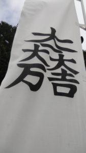 「大一大万大吉」の旗印