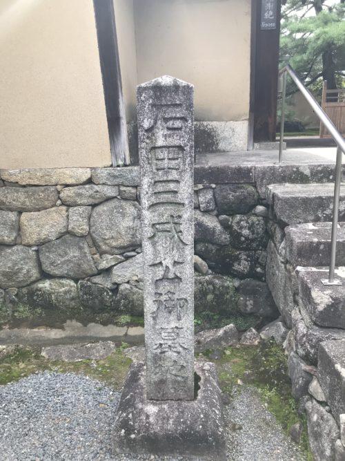 大徳寺の三玄院の石碑
