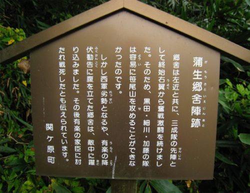 蒲生郷舎陣跡の説明板