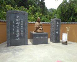 土田御前の像