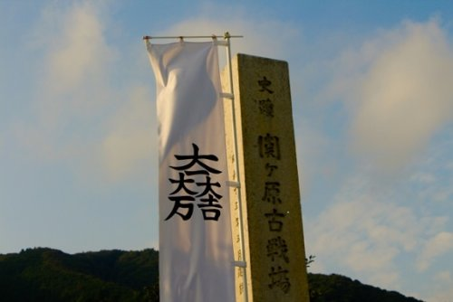 画像石田三成の旗