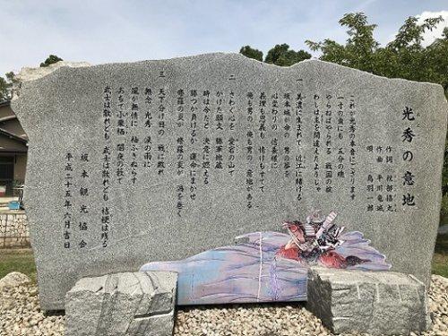 画像「光秀の意地」という唄の碑石