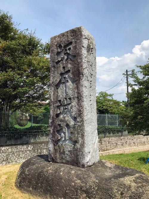 画像坂本城址の碑石