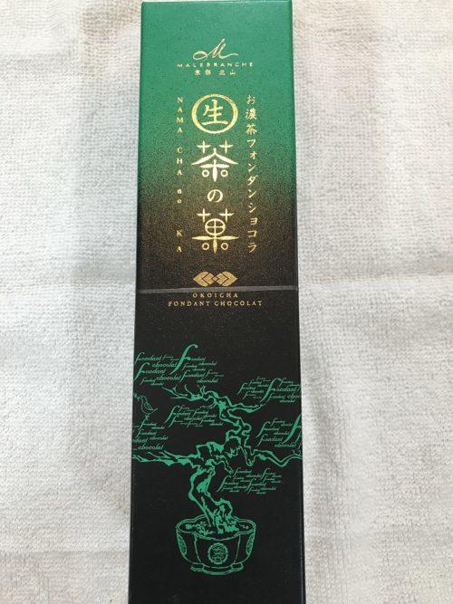 お濃茶フォンダンショコラ 生茶の菓の箱