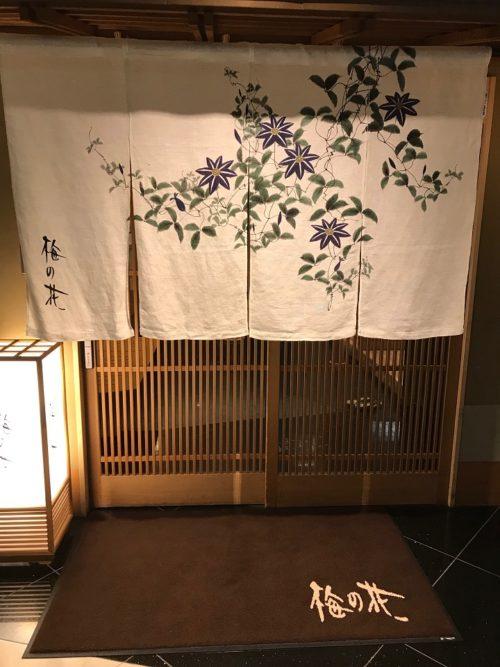画像梅の花の門構え