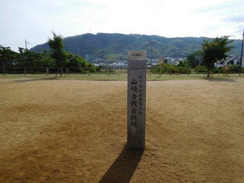 山崎の戦いの古戦場