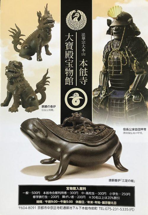 大寶殿宝物館のパンフレットと「三足の蛙」