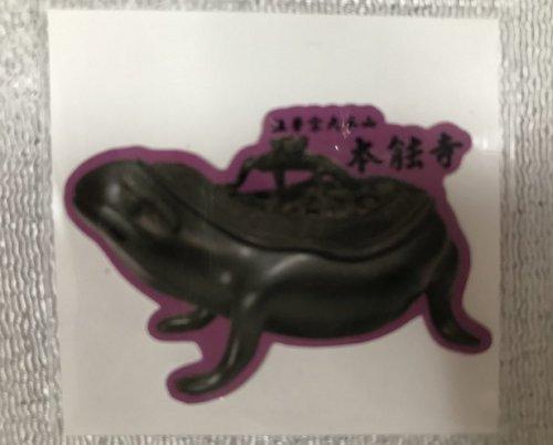 三足の蛙のステッカー