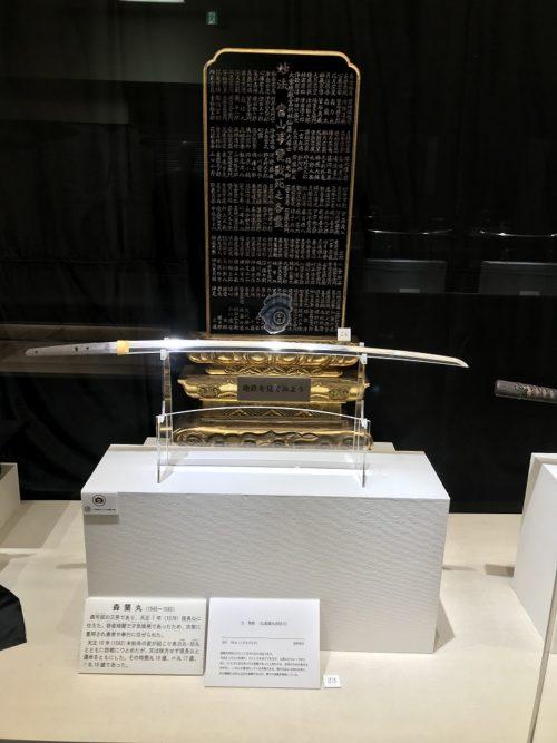 大寶殿宝物館にある森蘭丸の刀