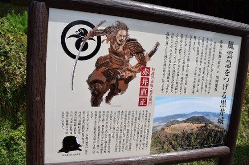 黒井城(別名で保月城)にある説明板