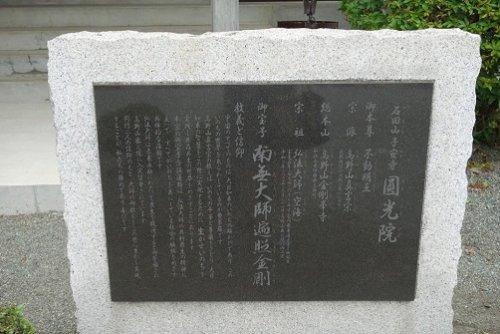 円光院の碑石
