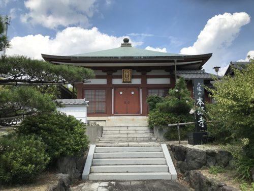 小栗栖にある本経寺(ほんきょうじ)
