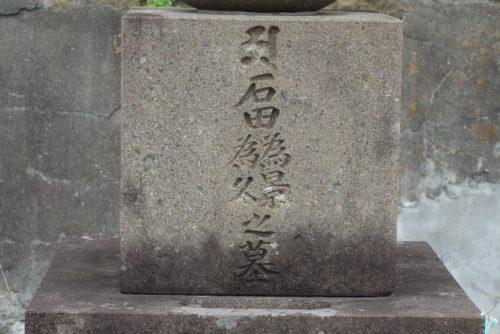 石田為久の墓石