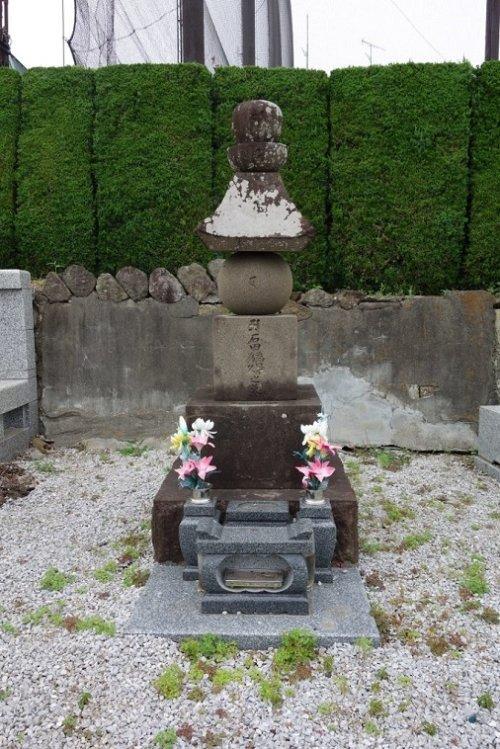 石田為久のお墓