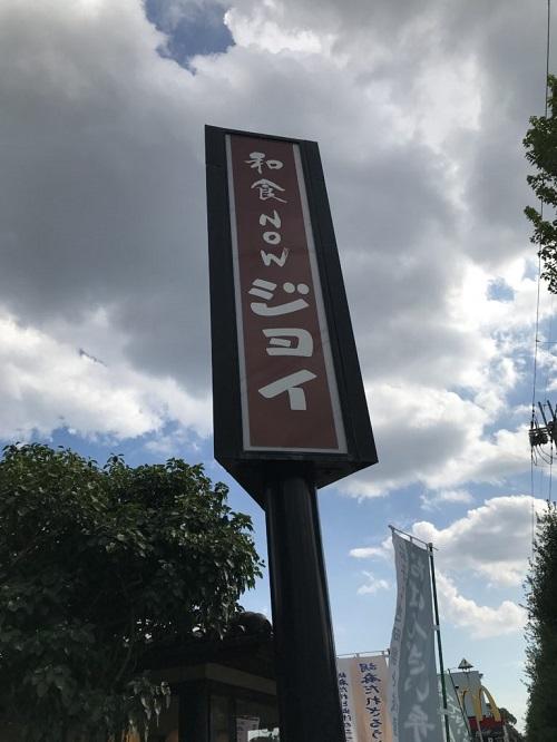 和食NOWジョイの名前の看板