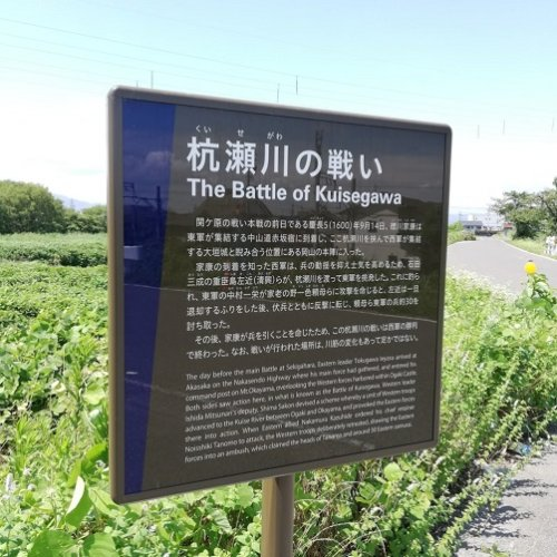 杭瀬川の戦いの看板