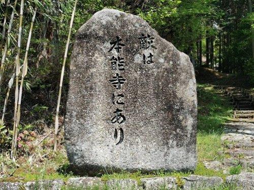 「敵は本能寺にあり」の碑石