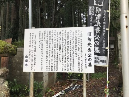 明智光秀の墓と伝承される「桔梗塚」の説明