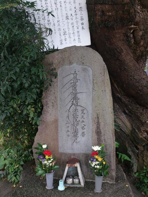 濃姫遺髪塚の碑石