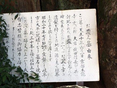 濃姫のお墓の由来が書かれている看板