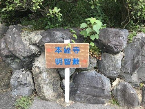 明智藪と本経寺に行く道の案内板