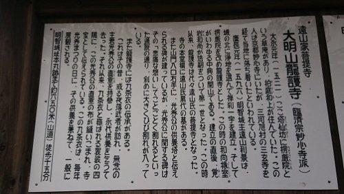 龍護寺の説明板