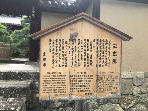 大徳寺の三玄院の説明板