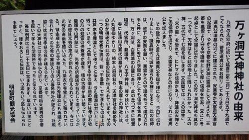 万ヶ洞天神神社の案内板
