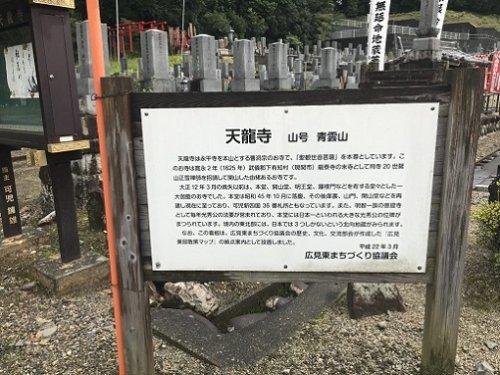 天龍寺についての案内板