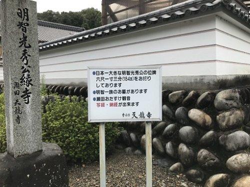 光秀縁寺の碑石