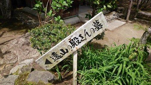 「遠山の金さん」で知られる遠山景元(金四郎)のお墓