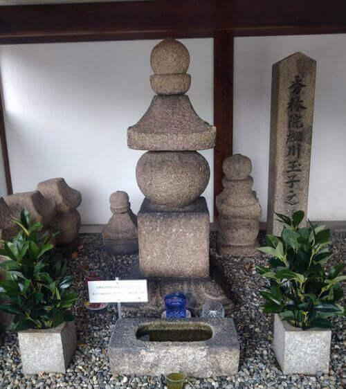 細川ガラシャ(明智玉子)のお墓