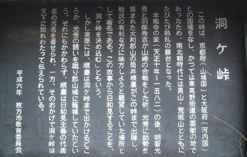 洞ヶ峠(ほらがとうげ)