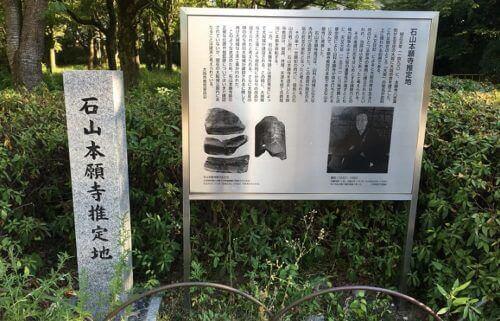 石山本願寺(大坂本願寺)推定地