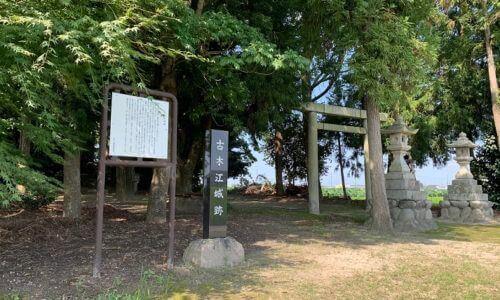 古木江城(小木江城)跡