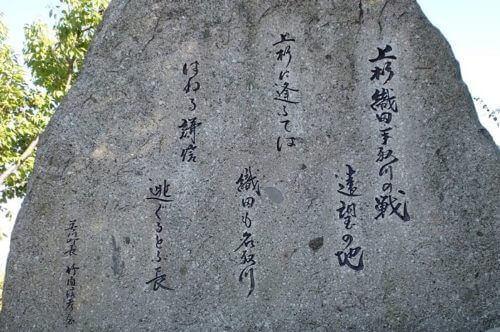 手取川の戦いを詠った落首