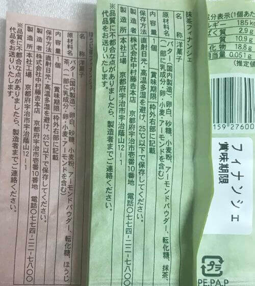 中村藤吉本店のフィナンシェの原材料名