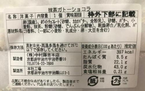 抹茶ガトーショコラのカロリーなど表記