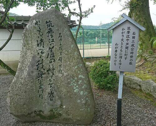辞世の句の碑石