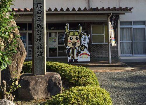 石田三成公屋敷跡