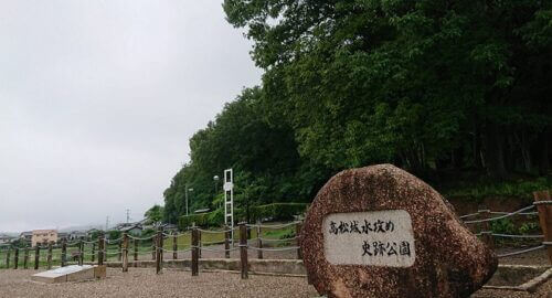 高松城水攻め 史跡公園