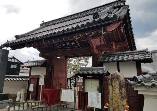 移築された佐和山城表門