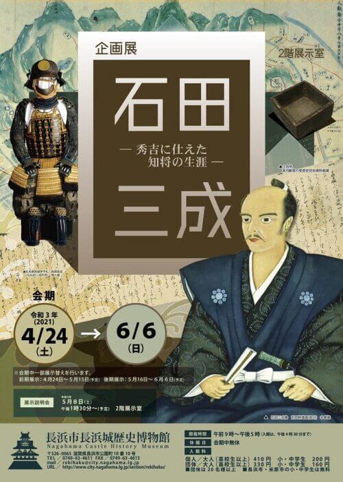 長浜城歴史博物館のポスター